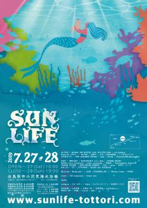 SUNLIFE2019poster