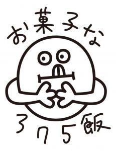 ziokan factory & お菓子な375飯